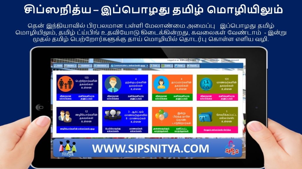 sipsnitya_in_tamil_tamil