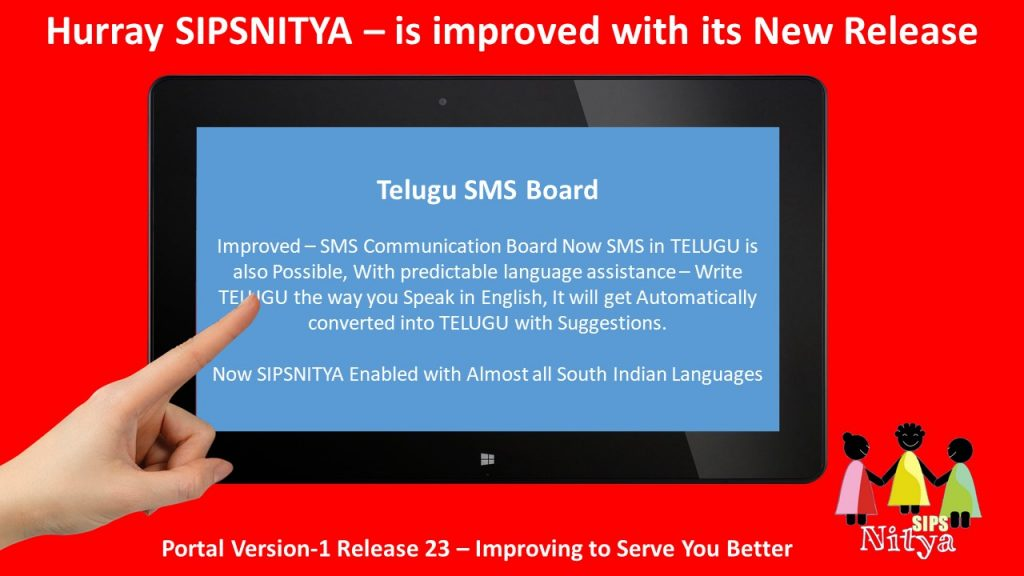 telugu school management software, telugu sms software