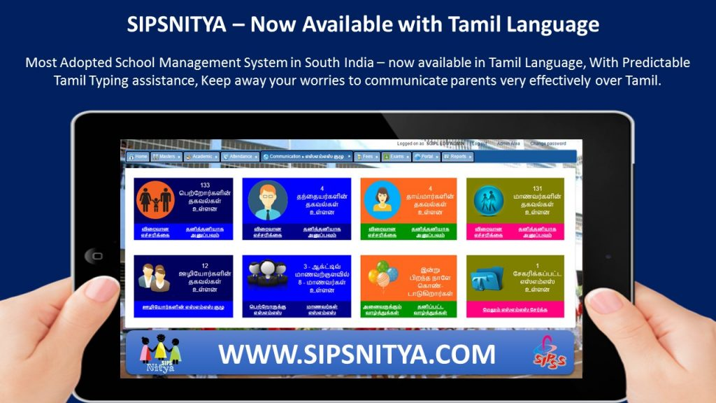 sipsnitya_in_tamil